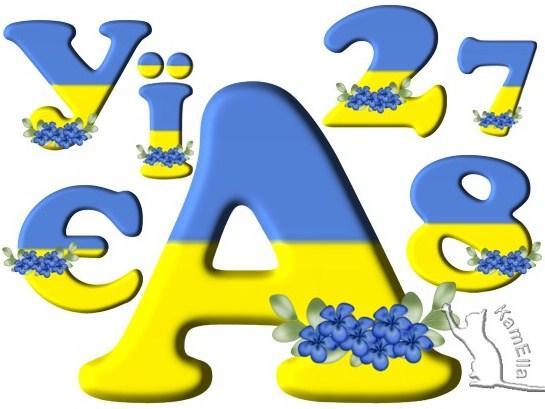 Жовто-блакитний алфавіт