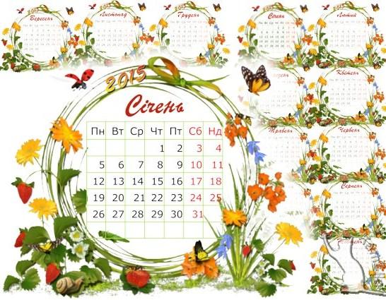 Календарна сітка на дитячий календар 2015 рік