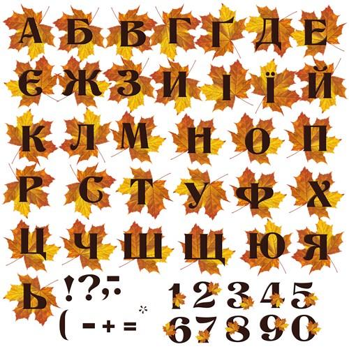 Український алфавіт і цифри - Осінь psd