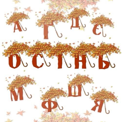 Букви українського алфавіту з парасольками psd