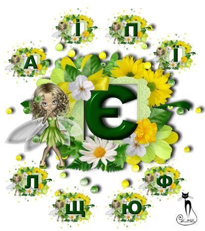 Букви українського алфавіту psd
